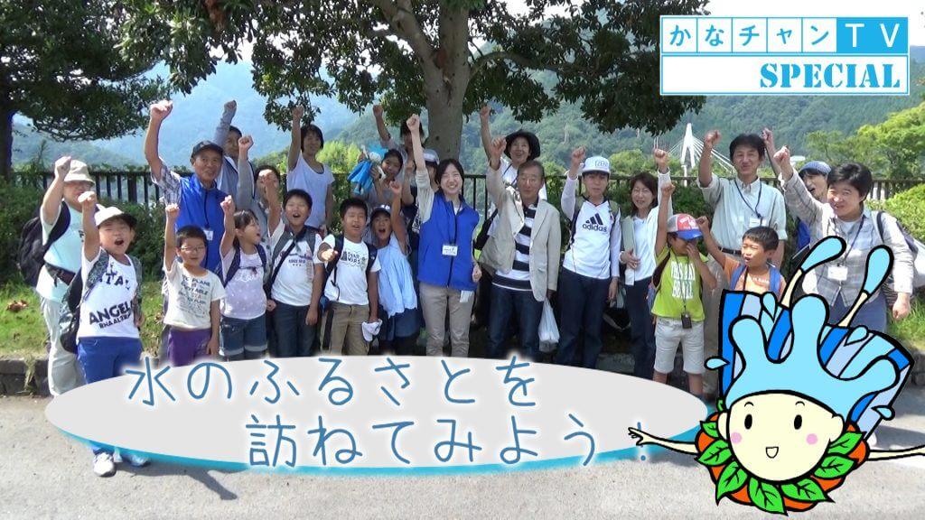 水のふるさとを訪ねてみよう!<br>(提供:神奈川県水源環境保全課)