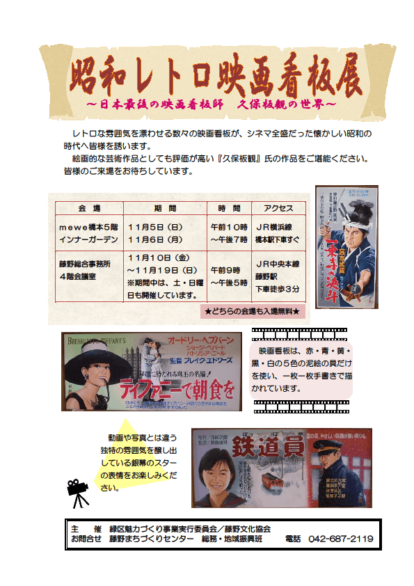「昭和レトロ映画看板展」を開催します!