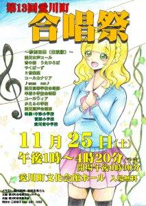 第13回愛川町合唱祭のタイトル画像