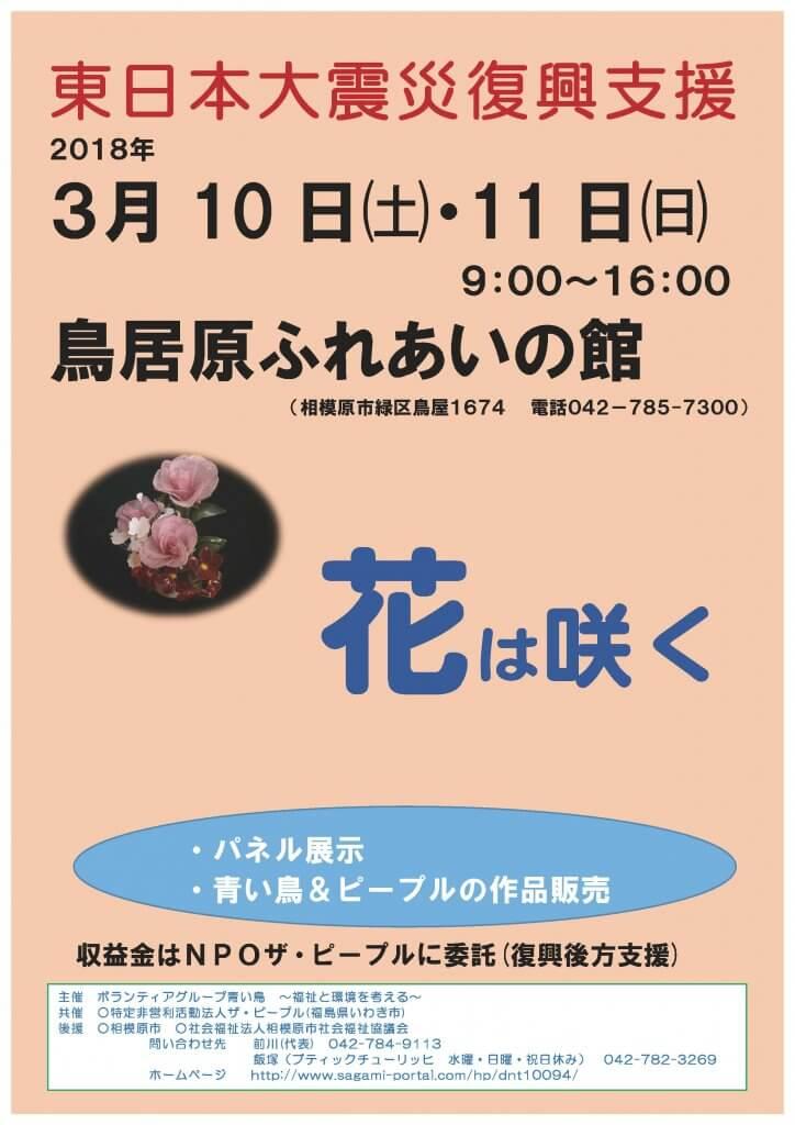 東日本大震災復興支援 花は咲く