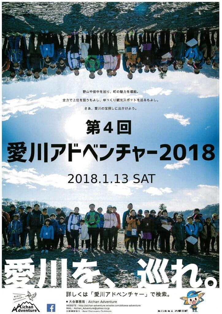 第4回愛川アドベンチャー2018