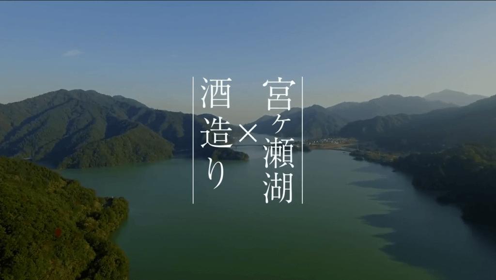 「宮ヶ瀬湖 × 酒造り」