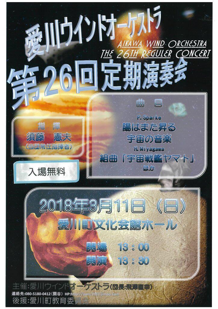 ♪ 「第26回定期演奏会」のお知らせ