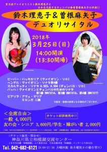 鈴木理恵子&曽根麻矢子デュオリサイタルのタイトル画像
