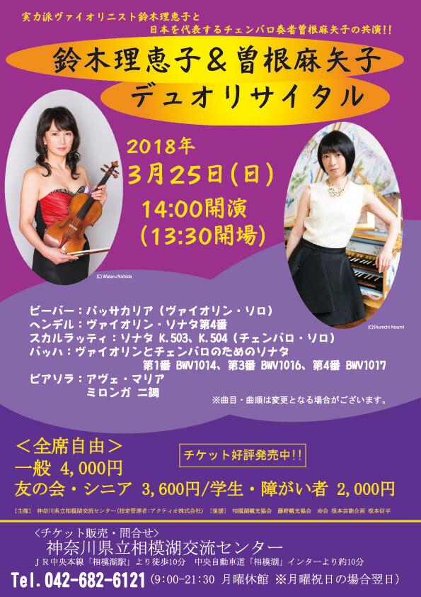鈴木理恵子&曽根麻矢子デュオリサイタル