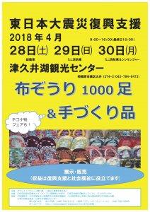 東日本大震災復興支援 布ぞうり1000足&手づくり品 展示・販売のタイトル画像
