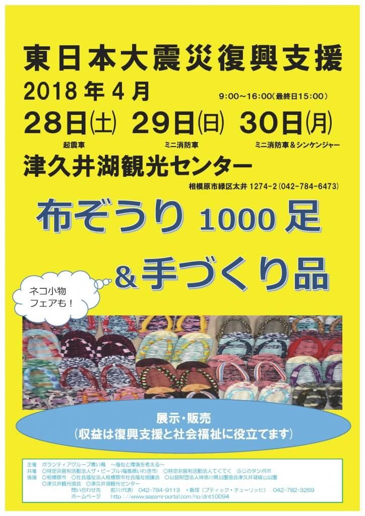 東日本大震災復興支援 布ぞうり1000足&手づくり品 展示・販売
