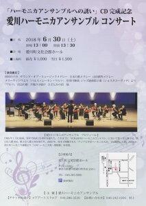 「ハーモニカアンサンブルヘの誘い」CD完成記念    愛川ハーモニカアンサンブルコンサートのタイトル画像
