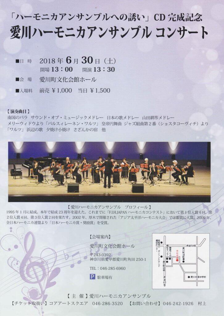 「ハーモニカアンサンブルヘの誘い」CD完成記念    愛川ハーモニカアンサンブルコンサート