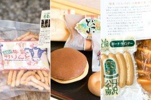 「やまなみグッズ」特集: 中丸牧場、菓匠土門、中津ミートの写真