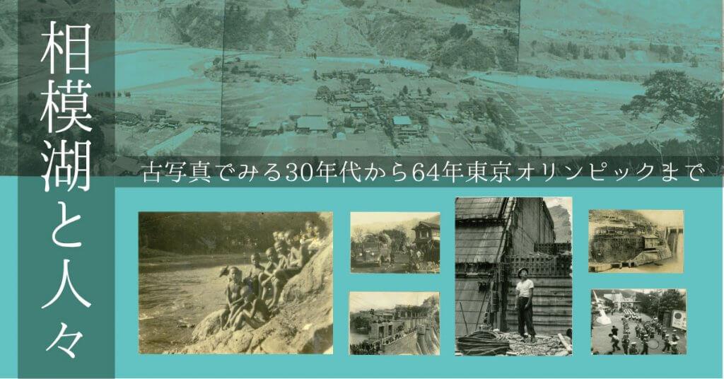 相模湖と人々 ー古写真でみる30年代から64年東京オリンピックまでー