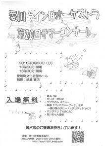 愛川ウインドオーケストラ第20回サマーコンサートのタイトル画像