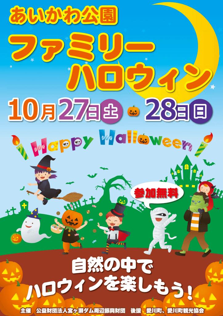 あいかわ公園ファミリーハロウィン 2018!(10/27(土)10/28(日)はスペシャルイベントデイ)