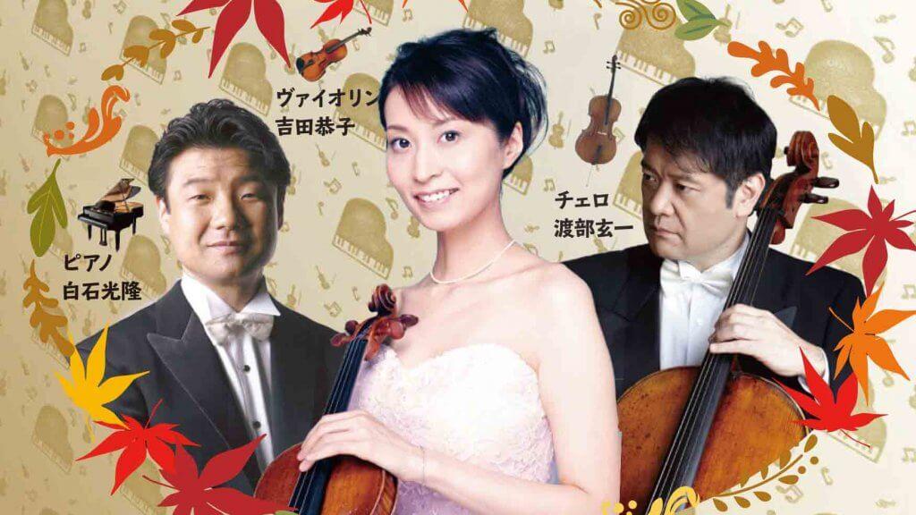 ふれあいトリオコンサート 吉田恭子と仲間たち