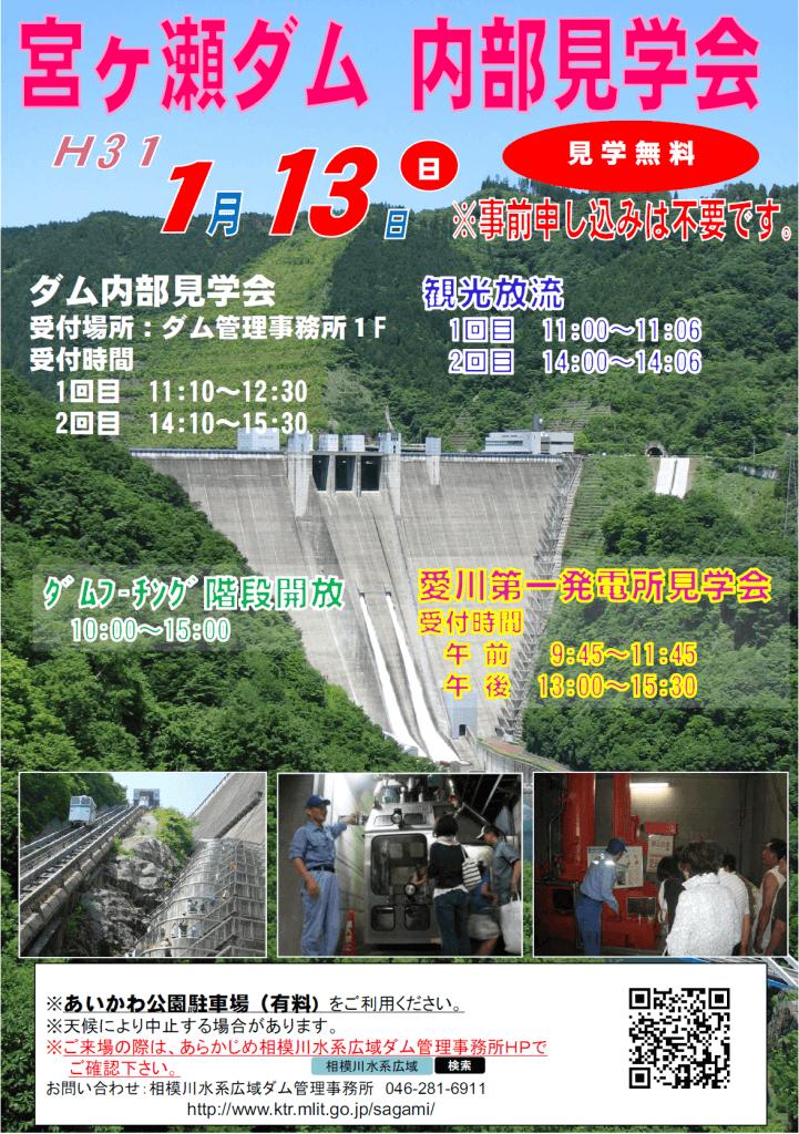 宮ヶ瀬ダム内部見学会を実施します!