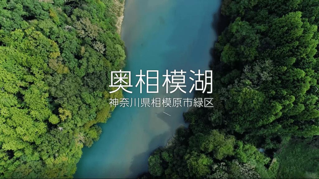 豊かな自然を感じよう 奥相模湖