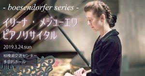 イリーナ・メジューエワ ピアノリサイタルのタイトル画像