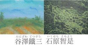 谷澤鐵三 石原智是 展のタイトル画像