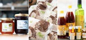 「やまなみグッズ」特集:市川農場、泰平堂製菓舗、ふじのの写真