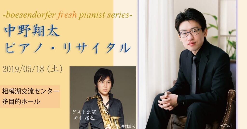 中野翔太 ピアノ・リサイタル