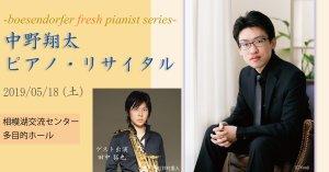 中野翔太 ピアノ・リサイタルのタイトル画像