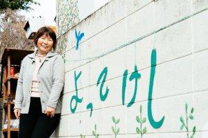 清川村の地域活性化と隠れた資源を引き出す「結の樹 よってけし」岩澤克美さんの写真