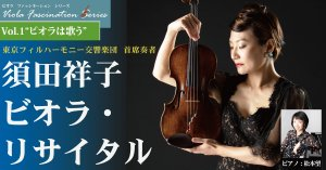 ビオラ・ファッシネーション・シリーズVol.1『ビオラは歌う』 須田祥子 ビオラ・リサイタルのタイトル画像