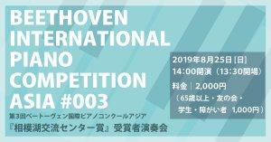 第3回ベートーヴェン国際ピアノコンクールアジア『相模湖交流センター賞』受賞者演奏会のタイトル画像