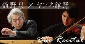 舘野泉×ヤンネ舘野 デュオ・リサイタルのタイトル画像