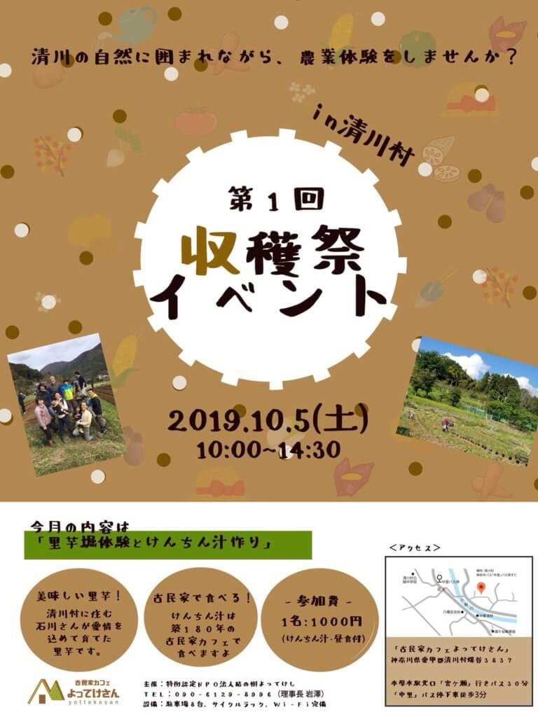 【第1回収穫祭イベントin清川村】里いも掘り体験ver.