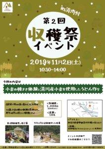 【第2回収穫祭イベントin清川村】