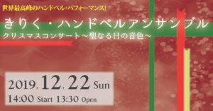きりく・ハンドベルアンサンブル クリスマスコンサート  ~聖なる日の音色~