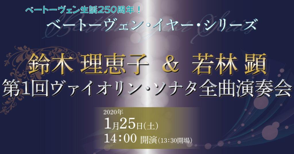 ベートーヴェン・イヤー・シリーズ 鈴木理恵子&若林顕 第1回ヴァイオリン・ソナタ全曲演奏会