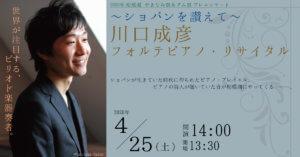~ショパンを讃えて~ 川口成彦フォルテピアノ・リサイタルのタイトル画像