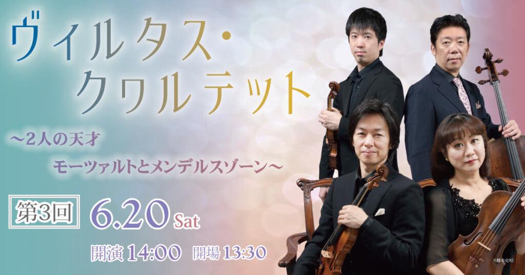 第3回ヴィルタス・クヮルテット  ~2人の天才 モーツァルトとメンデルスゾーン~