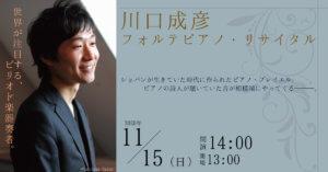川口成彦 フォルテピアノ・リサイタルのタイトル画像