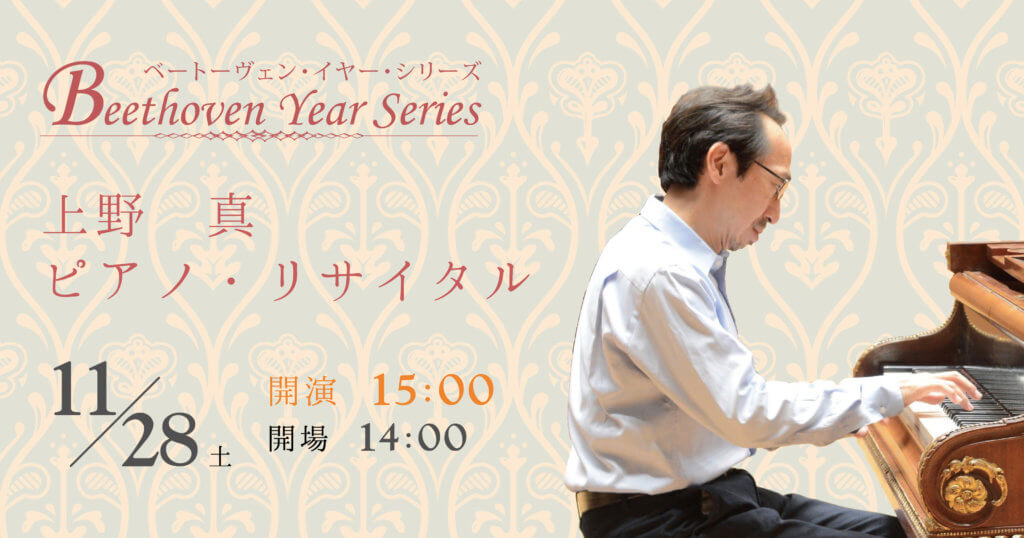 ベートーヴェン・イヤー・シリーズ 上野真 ピアノ・リサイタル