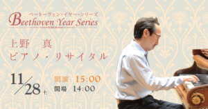 ベートーヴェン・イヤー・シリーズ 上野真 ピアノ・リサイタルのタイトル画像