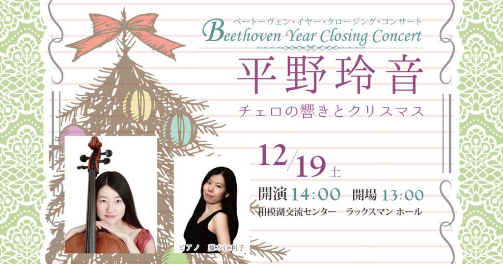 ベートーヴェン・イヤー・クロージング・コンサート 平野玲音 チェロの響きとクリスマス