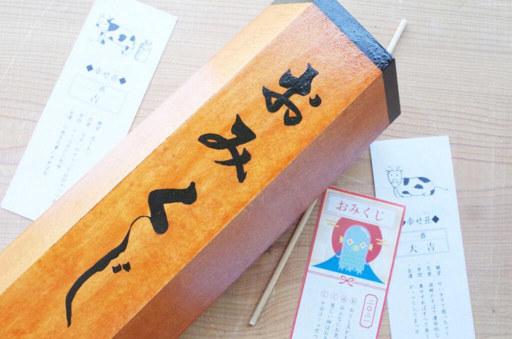 藤野芸術の家 オリジナル新春おみくじ