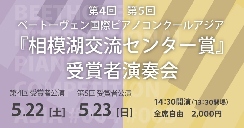 第4回 第5回 ベートーヴェン国際ピアノコンクールアジア『相模湖交流センター賞』受賞者演奏会