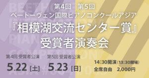 第4回 第5回 ベートーヴェン国際ピアノコンクールアジア『相模湖交流センター賞』受賞者演奏会のタイトル画像