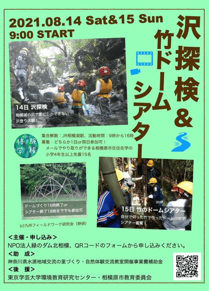 緑のダム体験学校 沢探検&竹ドームシアターづくり
