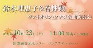 鈴木理恵子&若林顕 第2回ヴァイオリン・ソナタ全曲演奏会