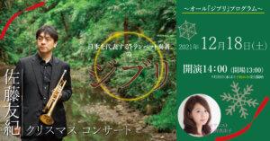 佐藤友紀 クリスマスコンサートのタイトル画像